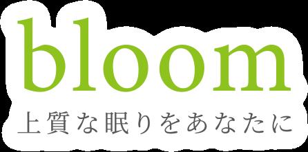 高反発マットレス・まくら・クッションのネットショッピングサイト bloom