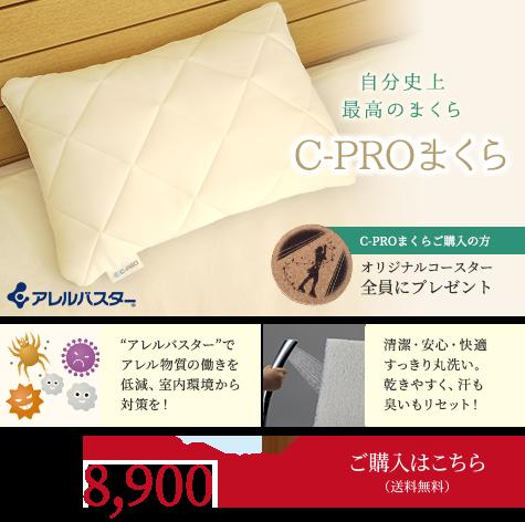 C-PROまくら