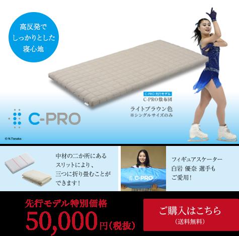 C-PRO先行モデル高反発クッション敷布団 ライトブラウン(シングル)