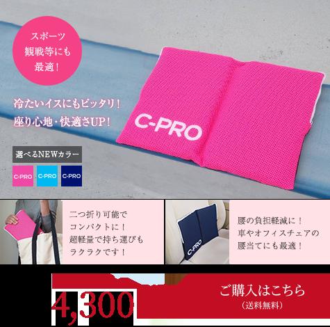 C-PRO高反発ポータブルクッション